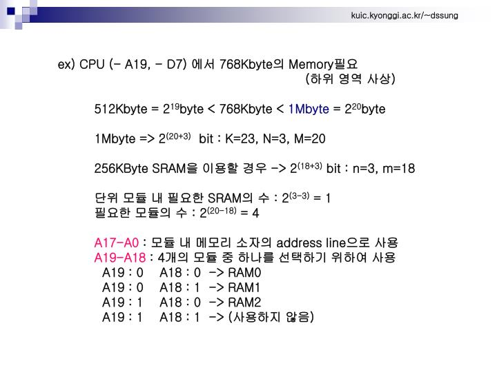 ex) CPU (- A19, - D7)