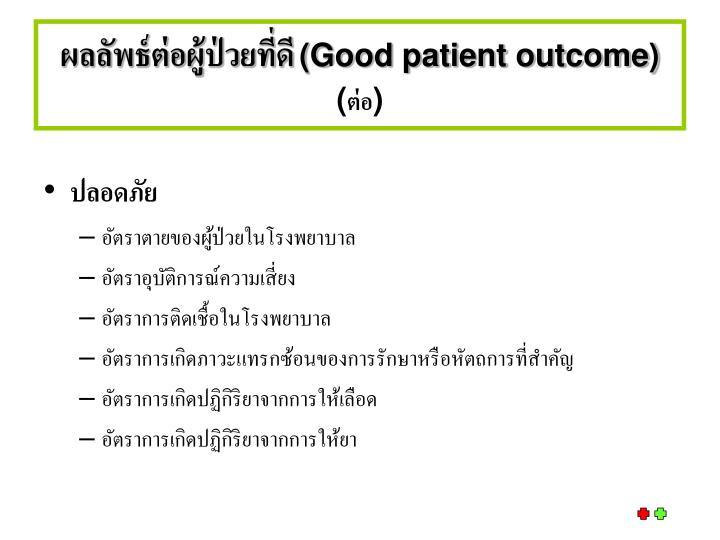 ผลลัพธ์ต่อผู้ป่วยที่ดี