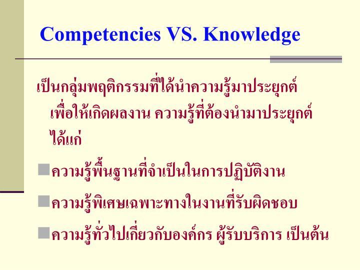 Competencies VS.