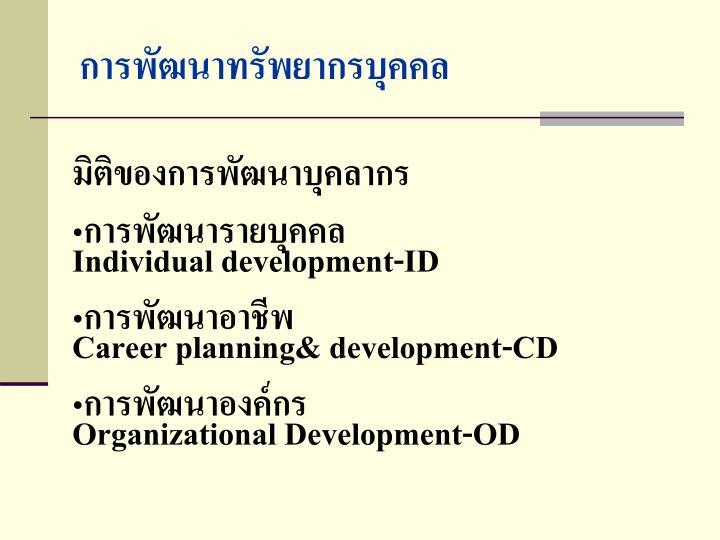 การพัฒนาทรัพยากรบุคคล