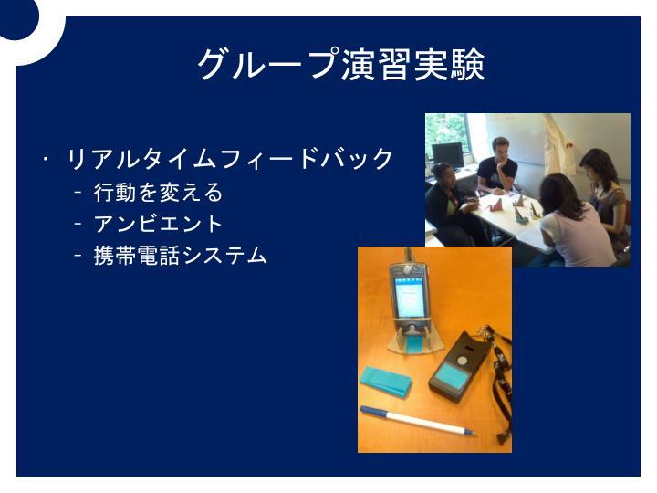 グループ演習実験