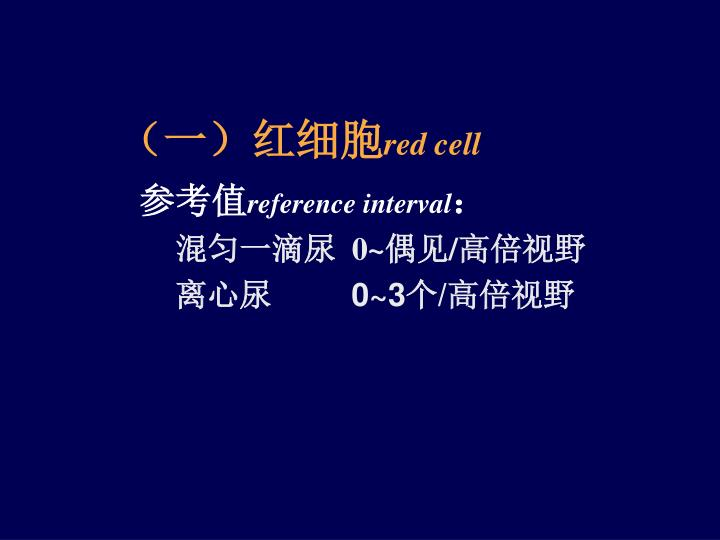 (一)红细胞