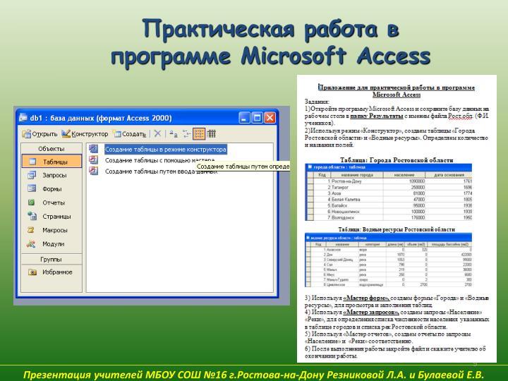 Практическая работа в программе Microsoft Access