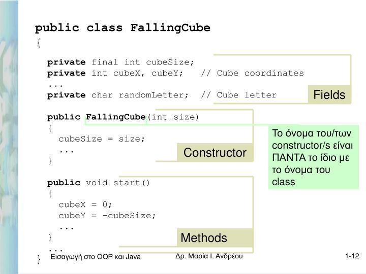 public class FallingCube