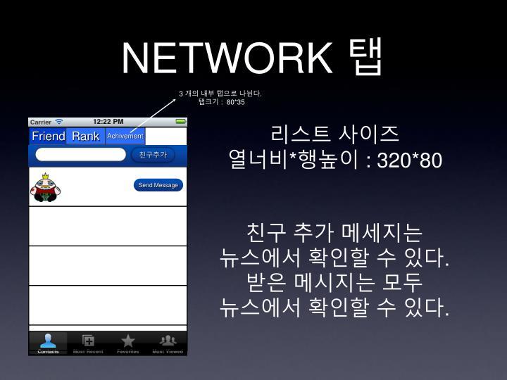 NETWORK 탭