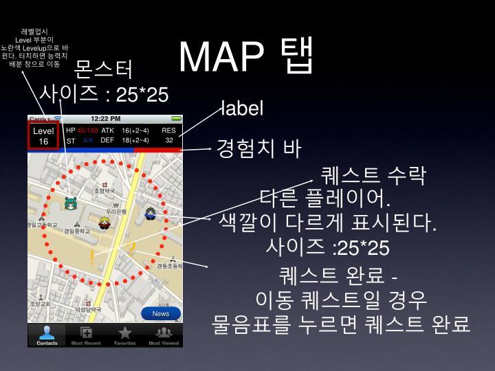 MAP 탭