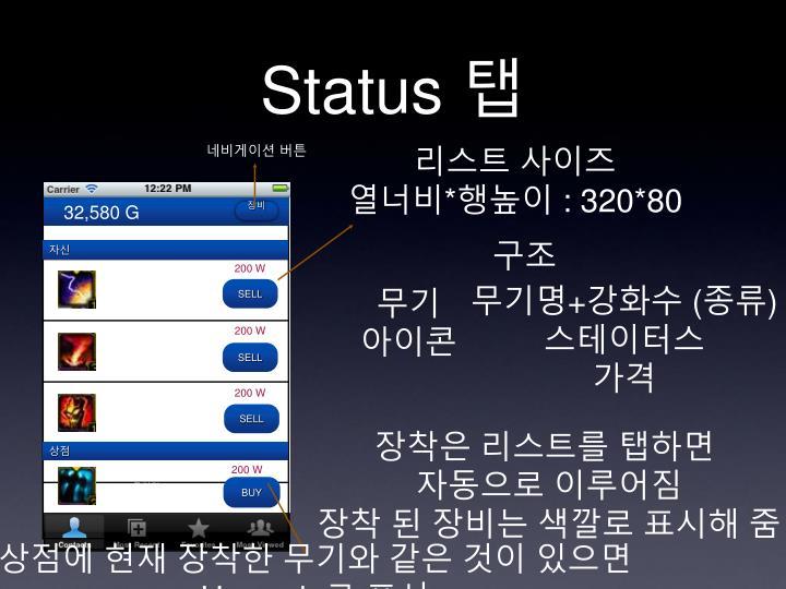 Status 탭