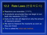 12 2 rate laws