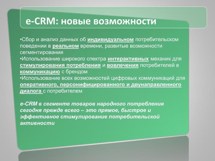 e-CRM: