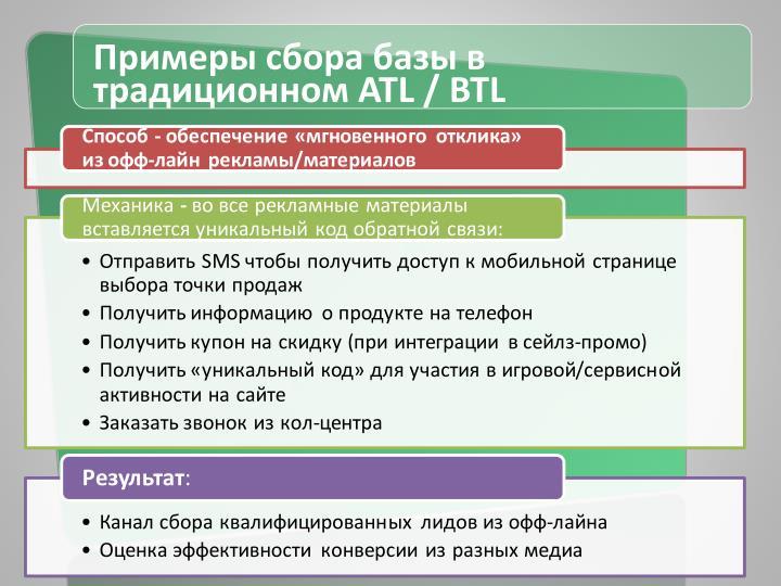 Примеры сбора базы в традиционном