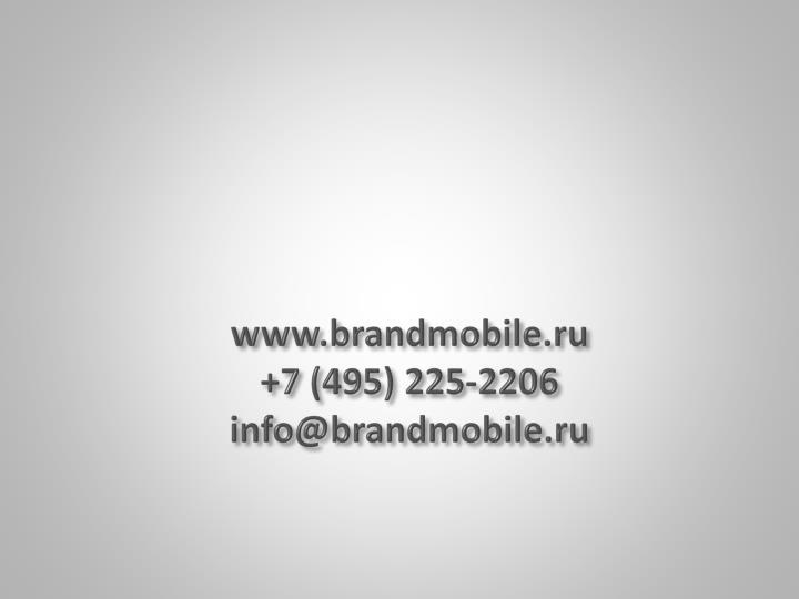 www.brandmobile.ru