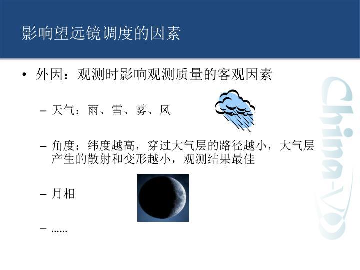 影响望远镜调度的因素