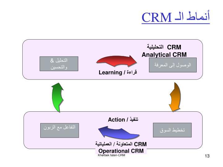 التحليلية