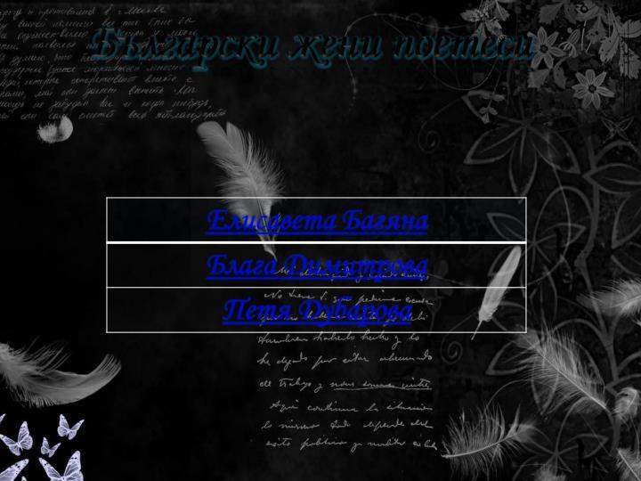 Български жени поетеси