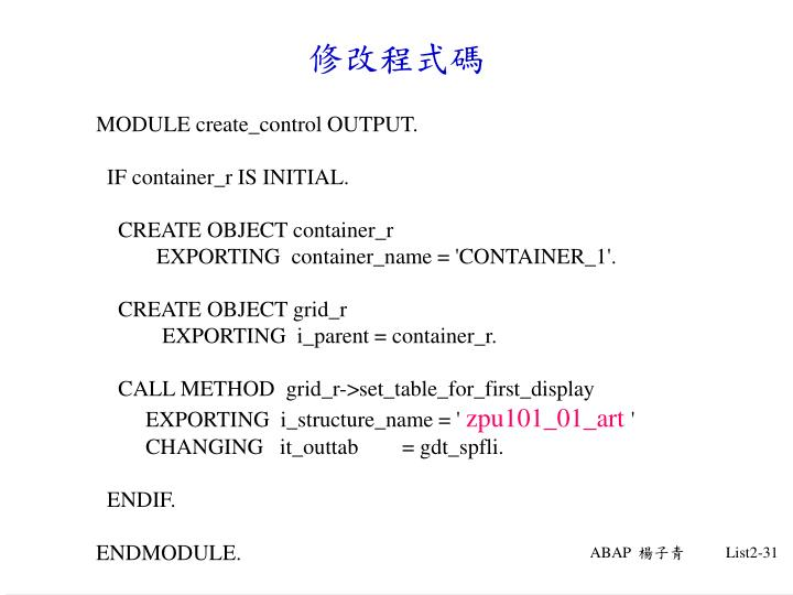 修改程式碼