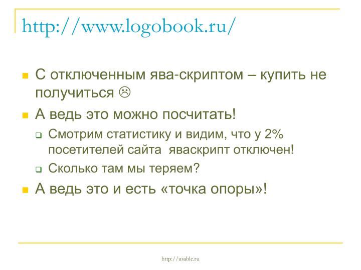 http://www.logobook.ru/