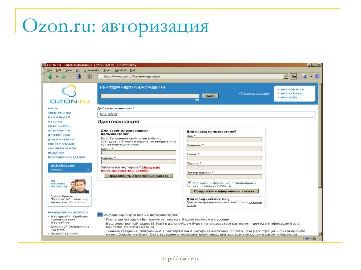 Ozon.ru: