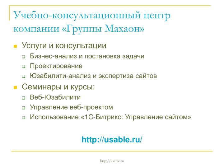 Учебно-консультационный центр компании «Группы Махаон»