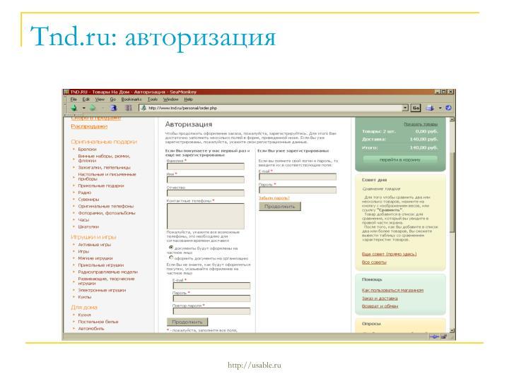 Tnd.ru: