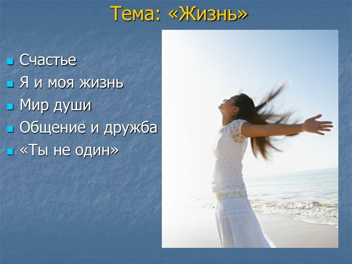 Тема: «Жизнь»