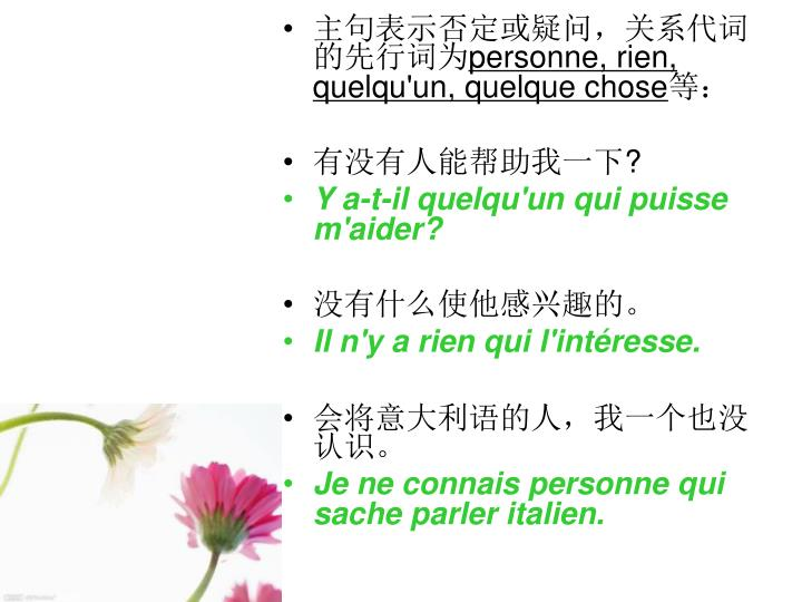 主句表示否定或疑问,关系代词的先行词为