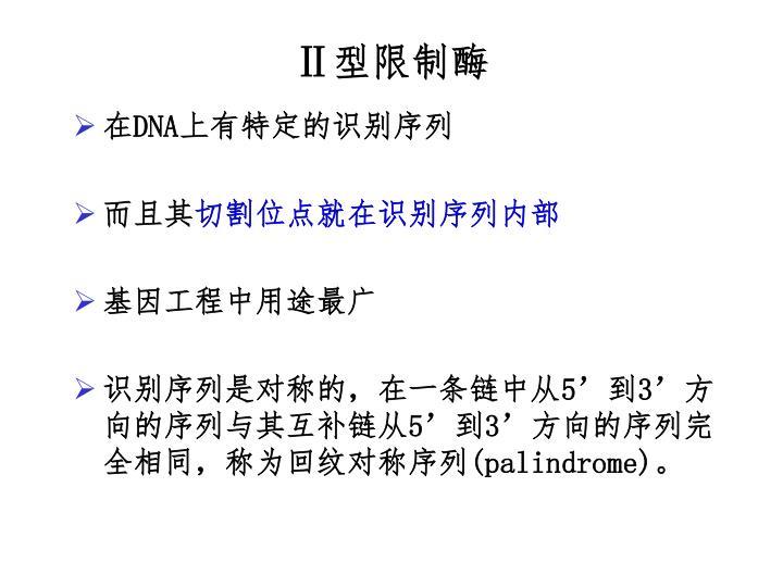 Ⅱ型限制酶