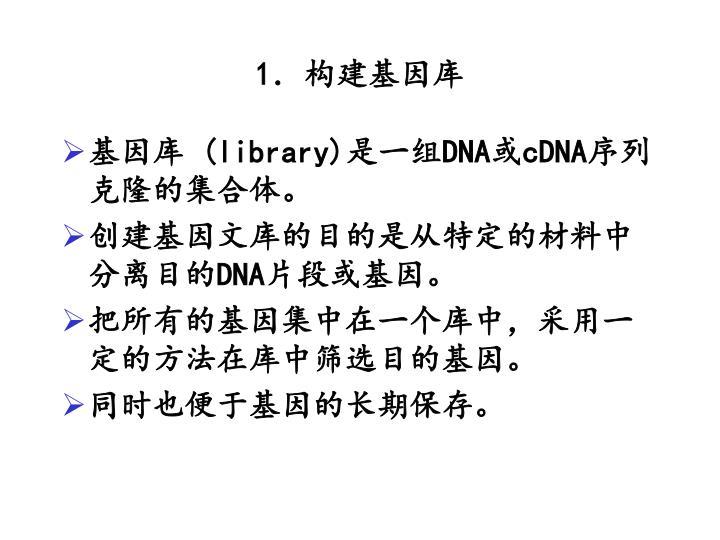 1.构建基因库