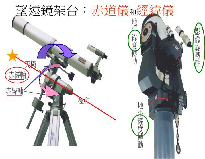 望遠鏡架台: