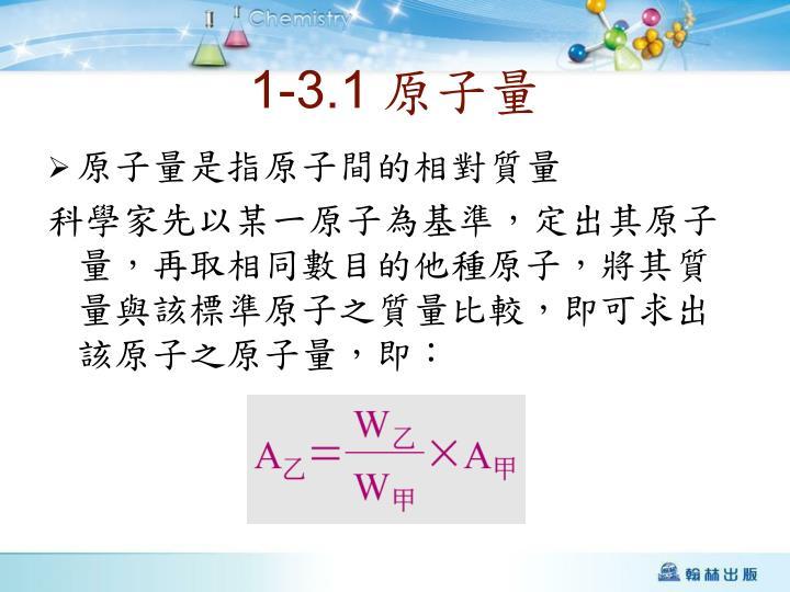 原子量是指原子間的相對質量