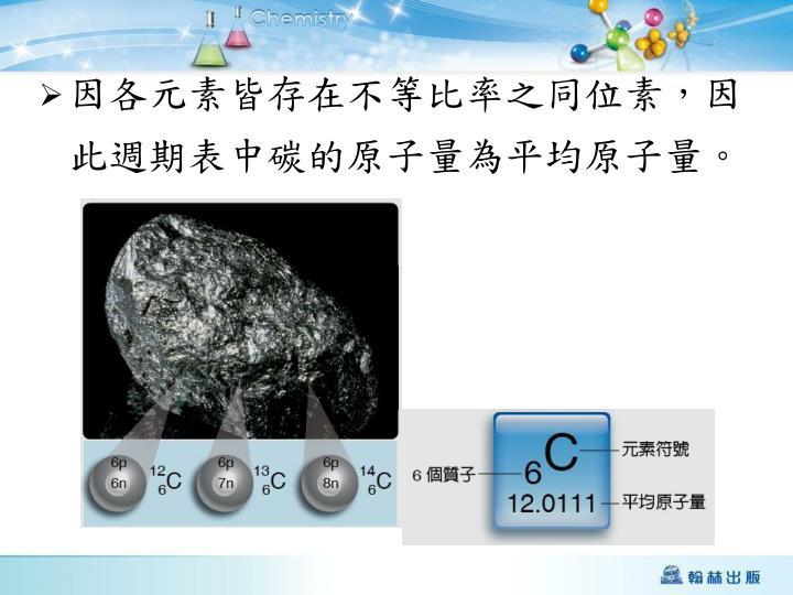 因各元素皆存在不等比率之同位素,因此週期表中碳的原子量為平均原子量。