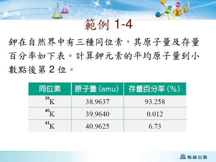 鉀在自然界中有三種同位素,其原子量及存量百分率如下表。計算鉀元素的平均原子量到小數點後第