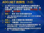 ado net 1 2