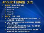 ado net 2 2