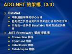 ado net 3 4