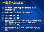 ado net1