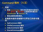 command 1 3