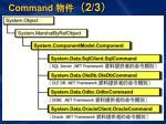 command 2 3