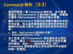command 3 3