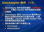 dataadapter 1 2