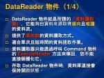 datareader 1 4
