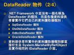 datareader 2 4