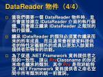 datareader 4 4