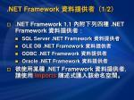 net framework 1 2