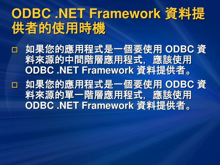 ODBC .NET Framework