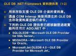 ole db net framework 1 2
