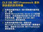 ole db net framework