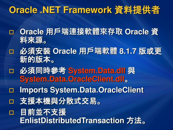 Oracle .NET Framework