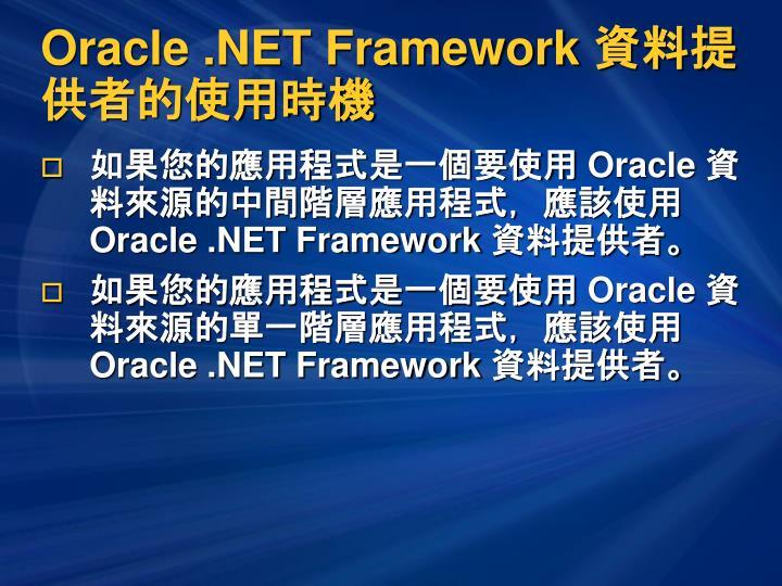 Oracle .NET Framework
