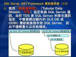 sql server net framework 1 2