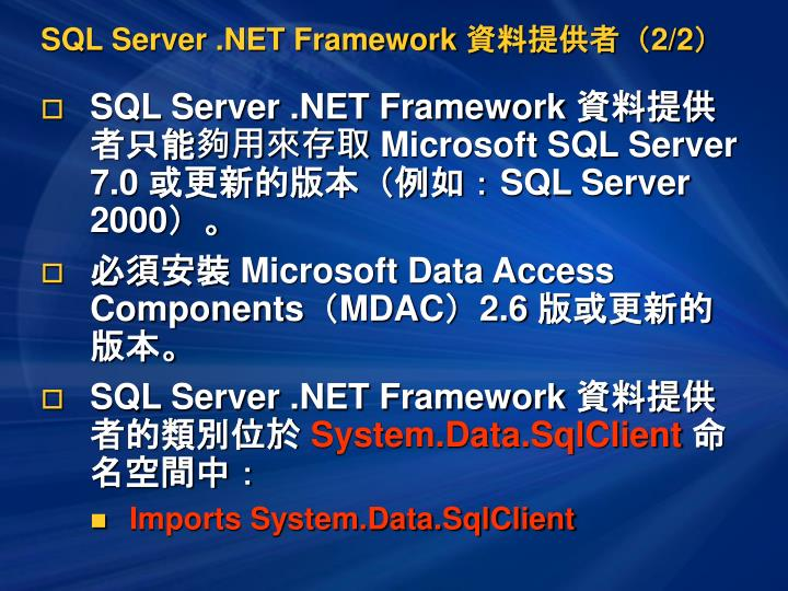 SQL Server .NET Framework